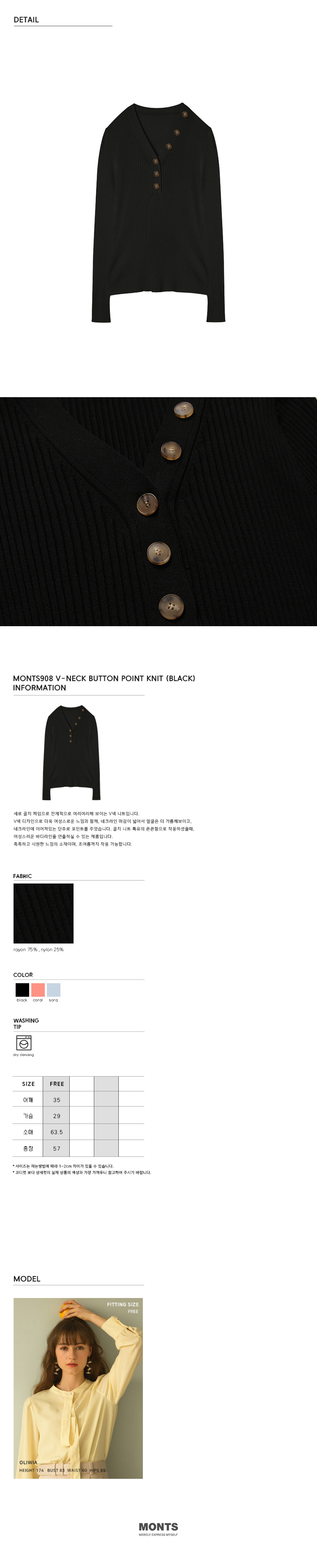 몬츠(MONTS) 908 v-neck button point knit (black)
