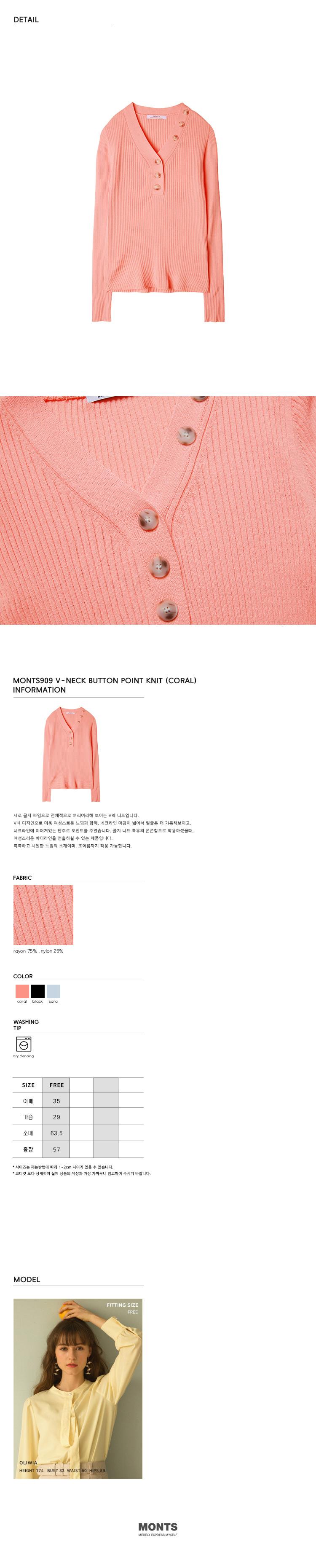 몬츠(MONTS) 909 v-neck button point knit (coral)