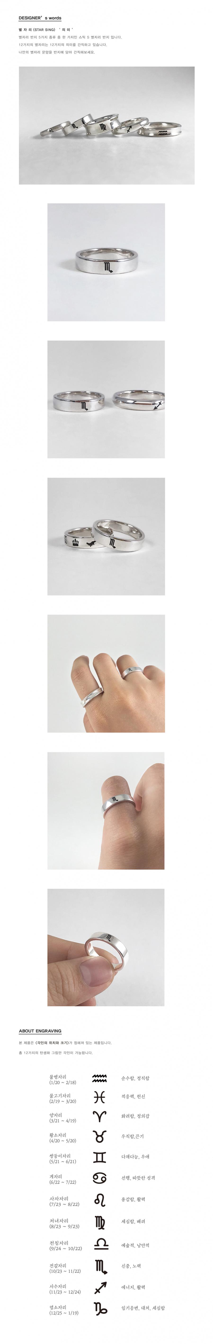 리얼컨텐츠(REAL CONTENTS) [리얼컨텐츠] 스틱 별자리 925 silver 반지(S)