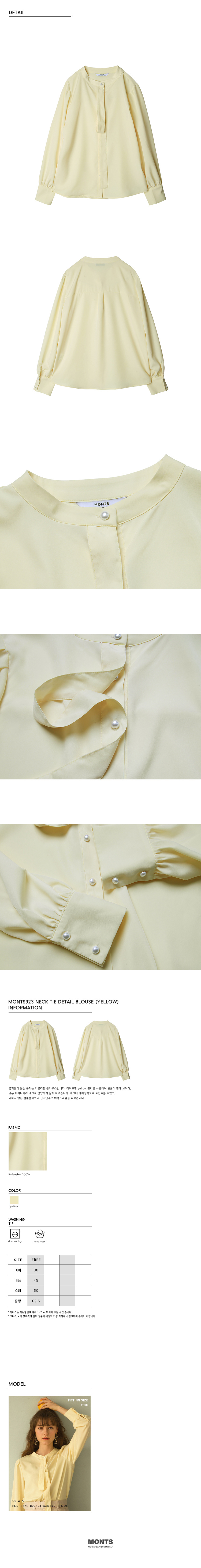 몬츠(MONTS) 923 neck tie detail blouse (yellow)