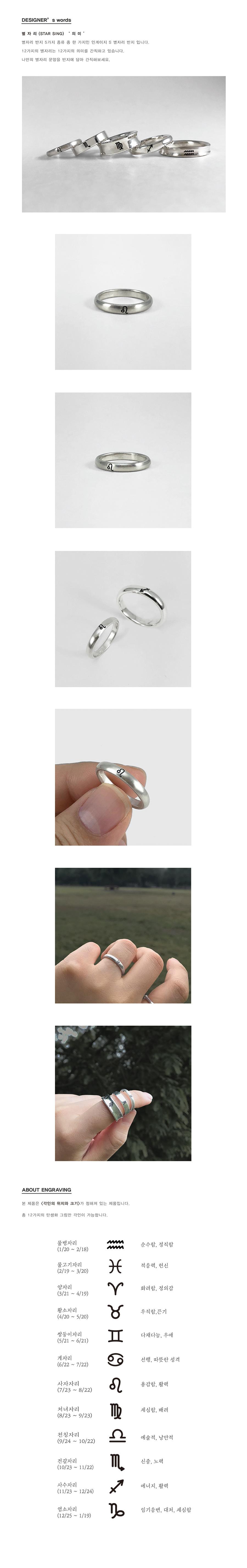 리얼컨텐츠(REAL CONTENTS) [리얼컨텐츠] 인게이지 별자리  925 silver 반지(S)