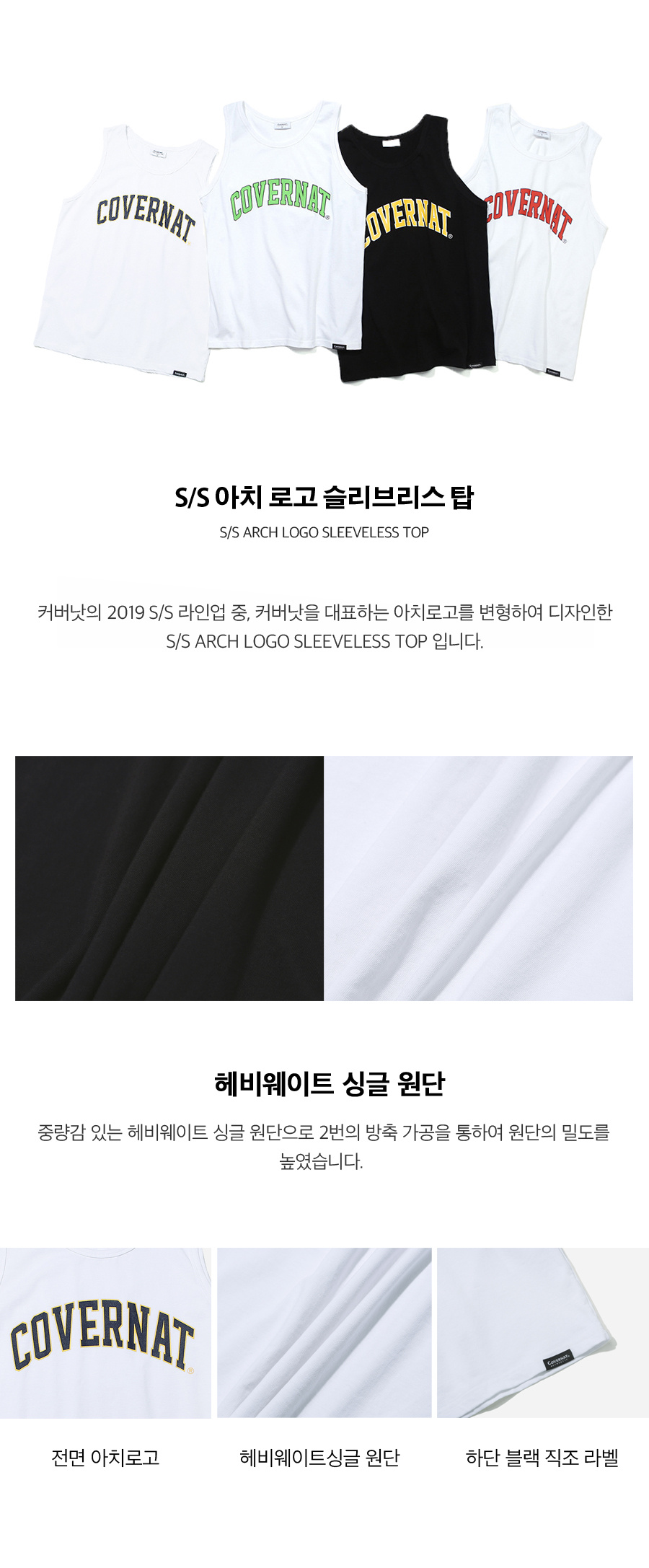 커버낫(COVERNAT) S/S ARCH LOGO SLEEVELESS TOP WHITE / RED