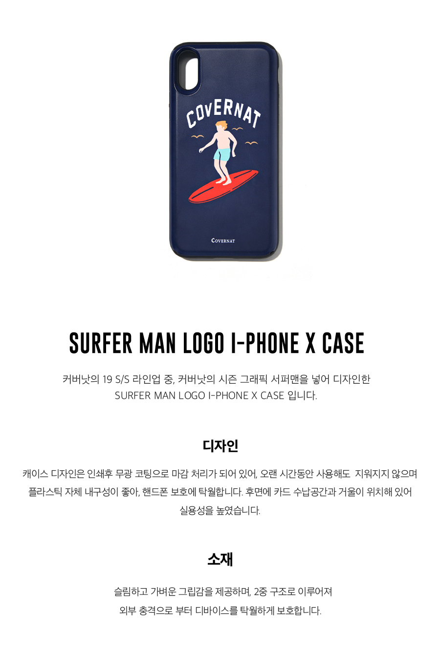 커버낫(COVERNAT) SURFER MAN LOGO I-PHONE X CASE BLACK