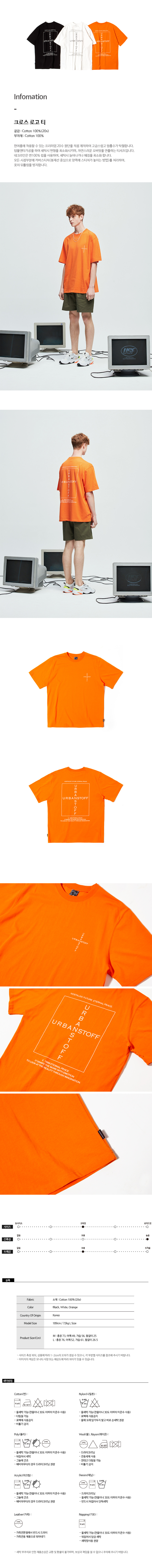 어반스터프(URBANSTOFF) USF Cross Logo Tee Orange