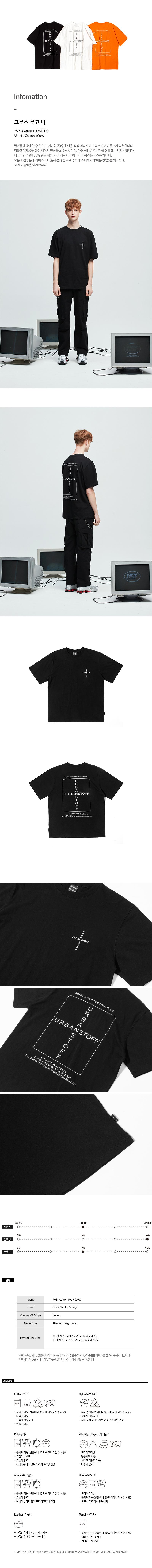 어반스터프(URBANSTOFF) USF Cross Logo Tee Black