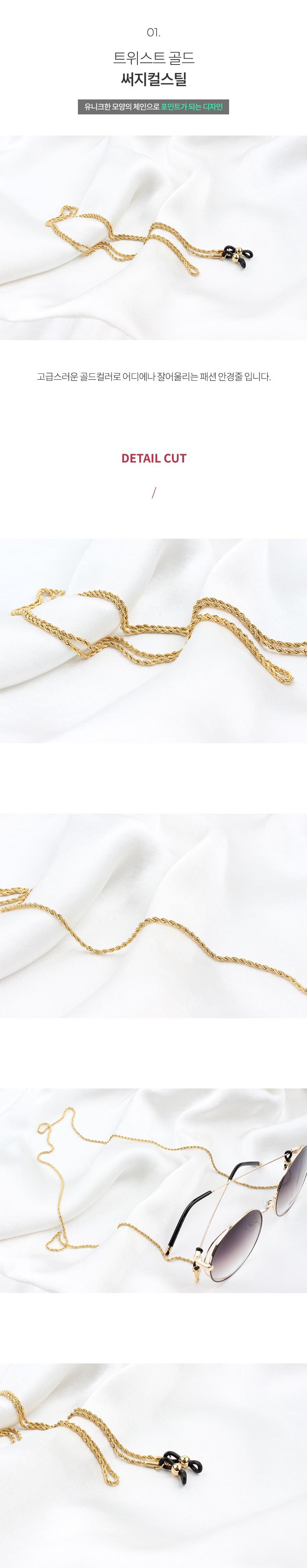 레이븐 티얼스(RAVEN TEARS) 트위스트 골드 써지컬 체인 안경줄/선글라스줄