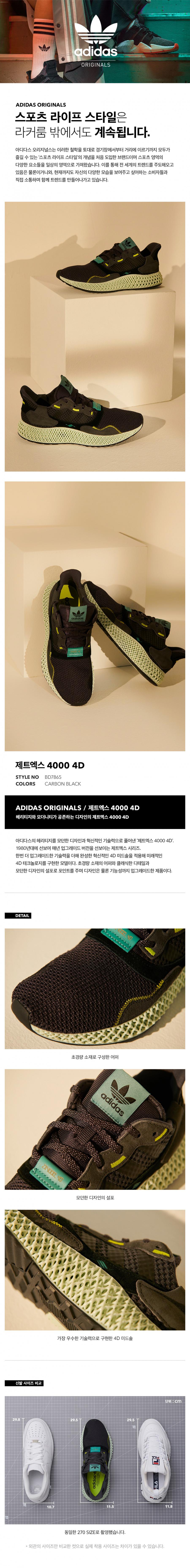 아디다스(ADIDAS) [BD7865] 제트엑스 4000 4D - 카본블랙
