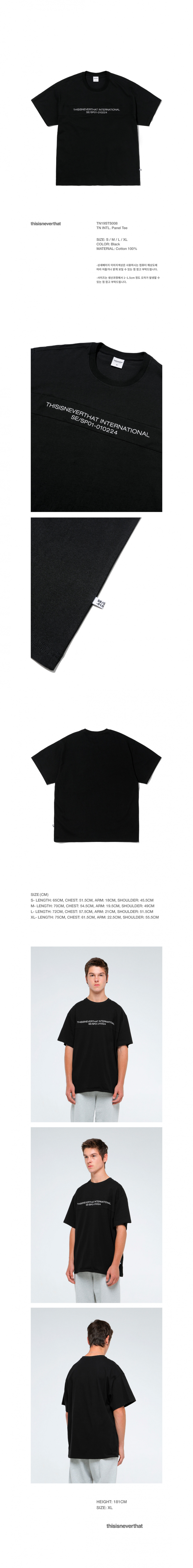 디스이즈네버댓(THISISNEVERTHAT) TN INTL. Panel Tee Black