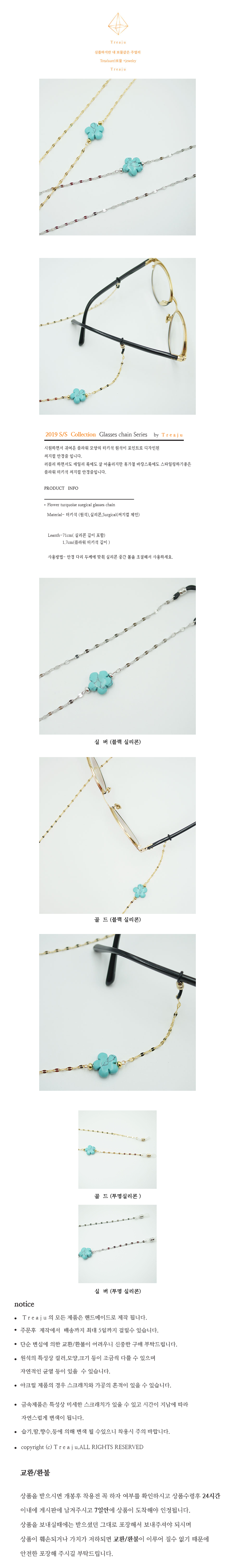트레쥬(TREAJU) Flower Turquoise surgical glasses chain