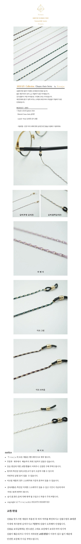 트레쥬(TREAJU) Simple colorful glasses chain