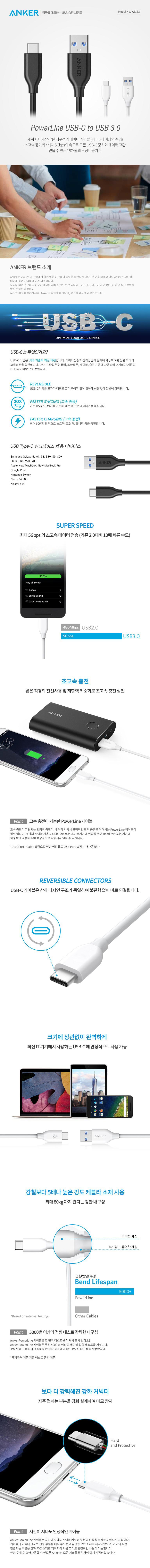 앤커(ANKER) 파워라인 C타입 USB 충전케이블 3.0 (90cm) – 블랙