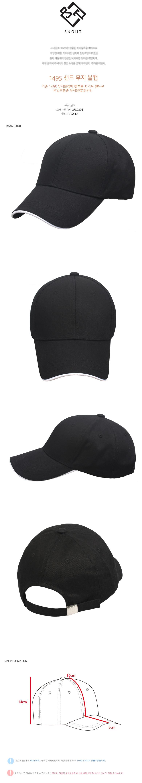 스나웃(SNOUT) 1495-black 샌드 무지 볼캡