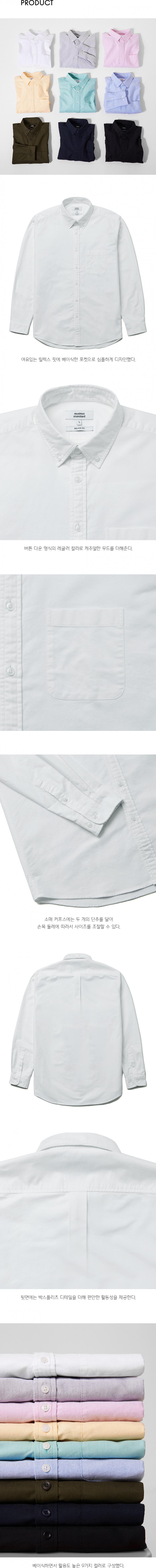 무신사 스탠다드(MUSINSA STANDARD) 릴렉스 핏 옥스포드 셔츠 [화이트]