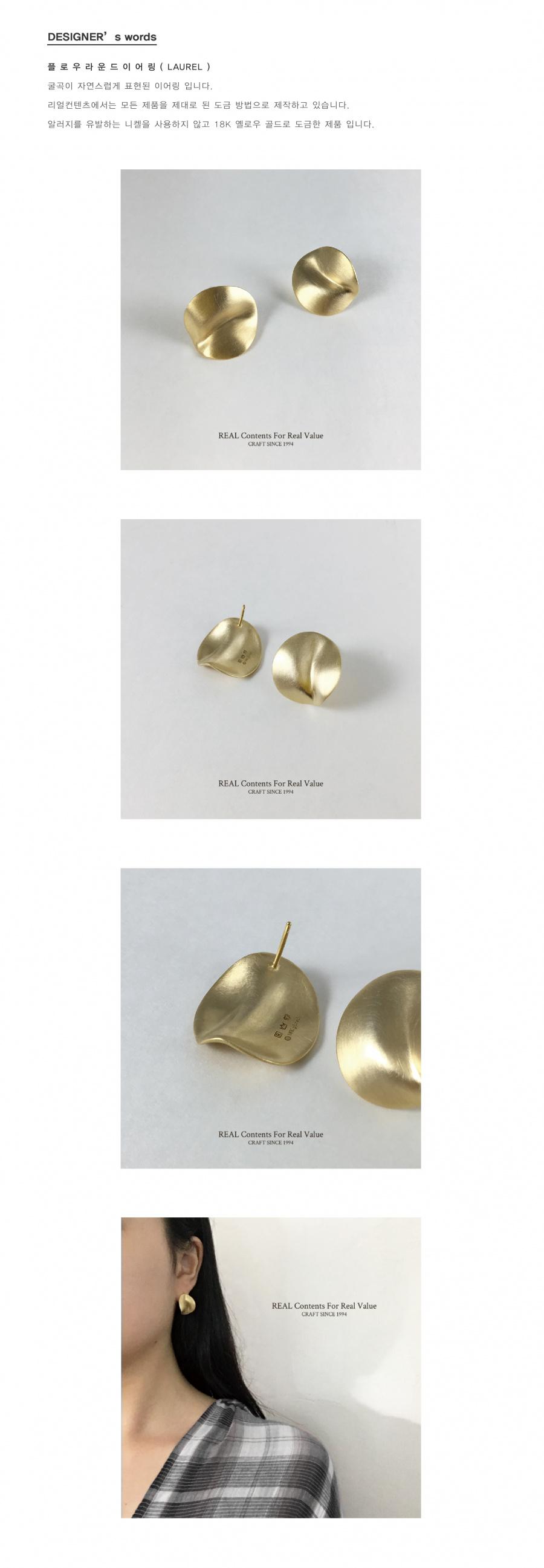 리얼컨텐츠(REAL CONTENTS) [리얼컨텐츠] 플로우 라운드 gold plate 925 silver 귀걸이