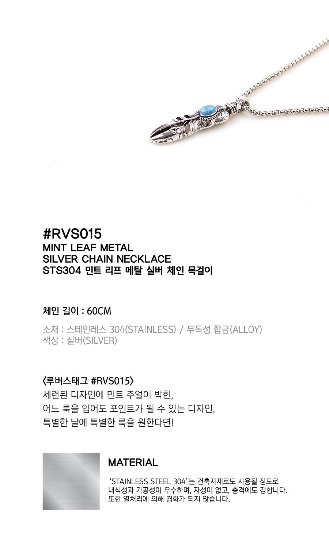 루버스태그(ROUVRSTAG) #RVS015 STS304 민트 리프 메탈 실버 체인 목걸이