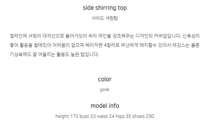 스컬피그(SKULLPIG) [SA5101] 사이드 셔링탑 핑크
