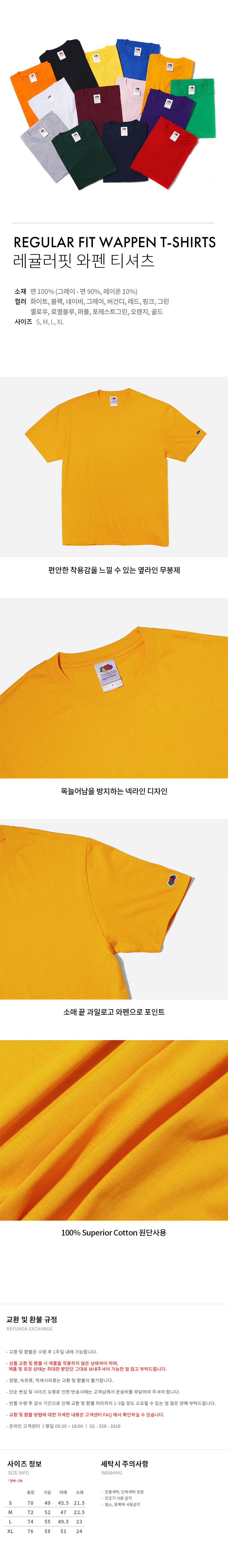 프룻오브더룸(FRUIT OF THE LOOM) (REGULAR FIT) 210g WAPPEN T-SHIRTS GOLD