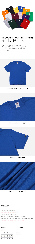 프룻오브더룸(FRUIT OF THE LOOM) (REGULAR FIT) 210g WAPPEN T-SHIRTS ROYAL BLUE