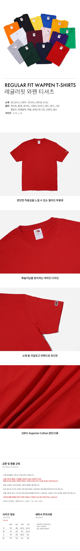 프룻오브더룸(FRUIT OF THE LOOM) (REGULAR FIT) 210g WAPPEN T-SHIRTS RED