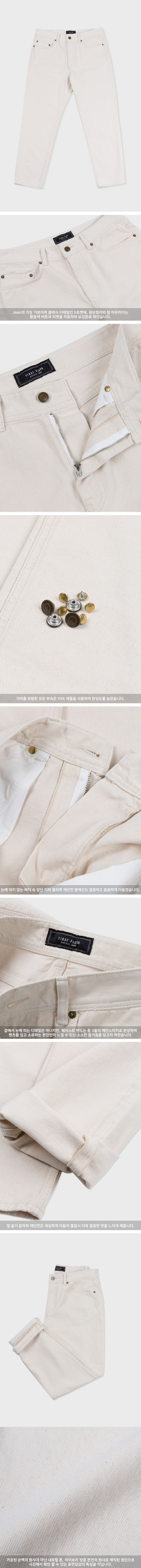 퍼스트플로어(FIRSTFLOOR) EASYGOING CROP PANTS (regular fit  natural color cream jeans)