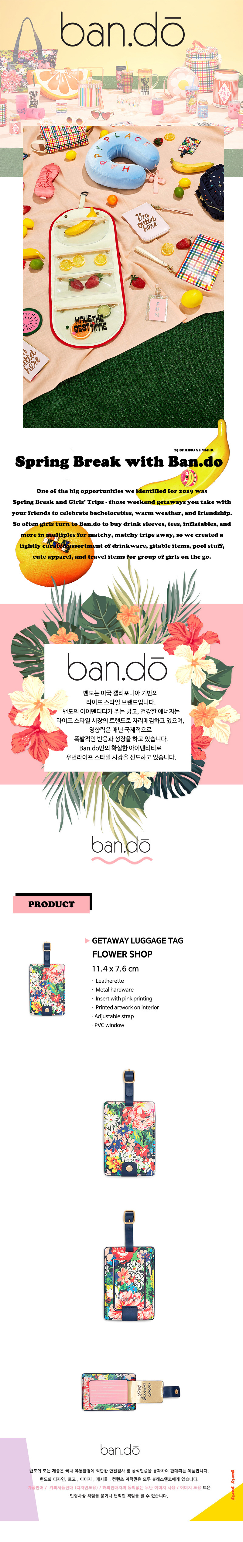 밴도(BAN.DO) GETAWAYLUGGAGETAG-FLOWERSHOP