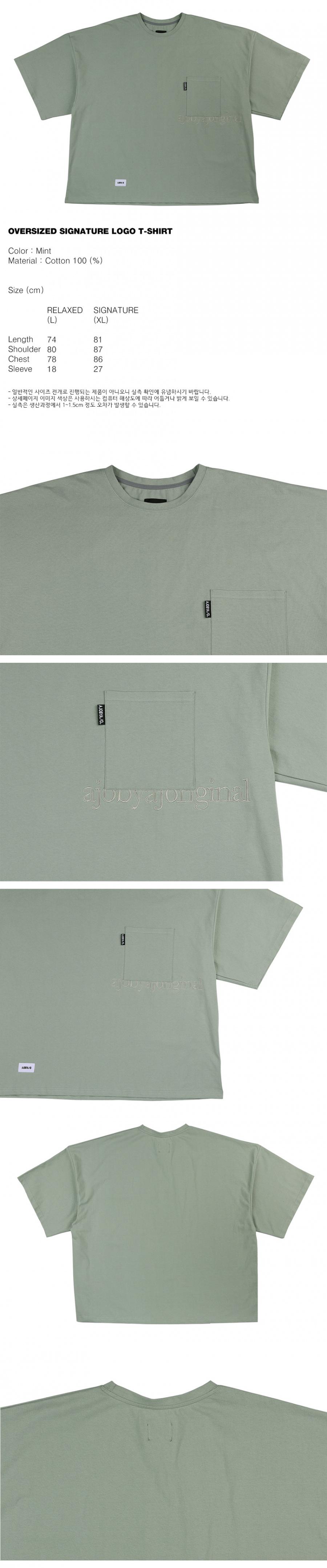 아조바이아조 오리지널 라벨(AJOBYAJO ORIGINAL LABEL) Oversized Signature Logo T-Shirt [Mint]