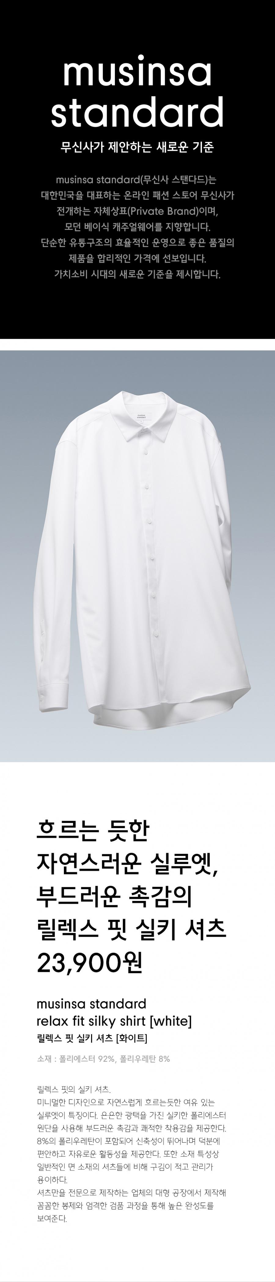 무신사 스탠다드(MUSINSA STANDARD) 릴렉스 핏 실키 셔츠 [화이트]