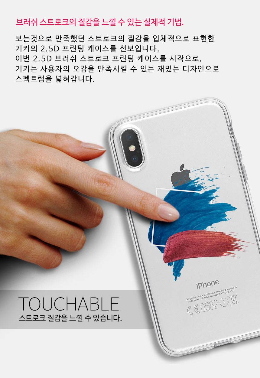 기키(GEEKY) [투명] phone case Brushstrokes no.5
