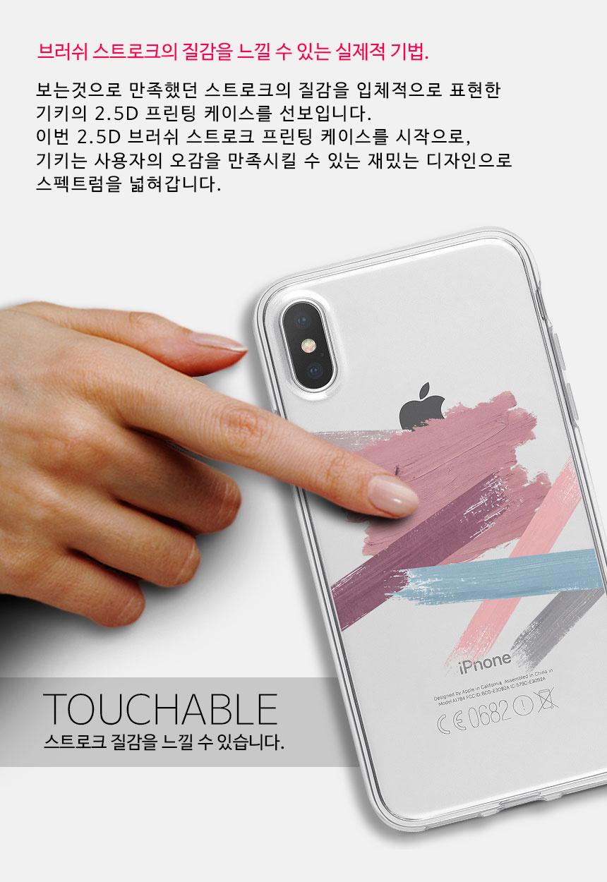 기키(GEEKY) [투명] phone case Brushstrokes no.6