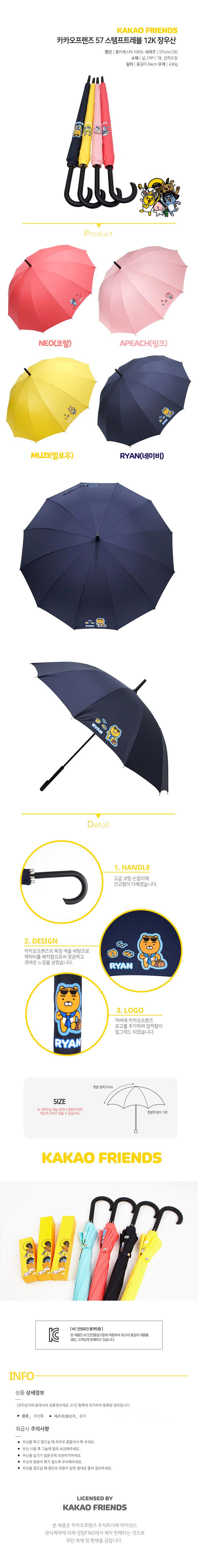 카카오프렌즈(KAKAO FRIENDS) 자동장우산 [스탬프트레블]