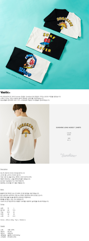 바스틱(VASTIC) 선샤인 롱 노우즈드  티셔츠_아이보리