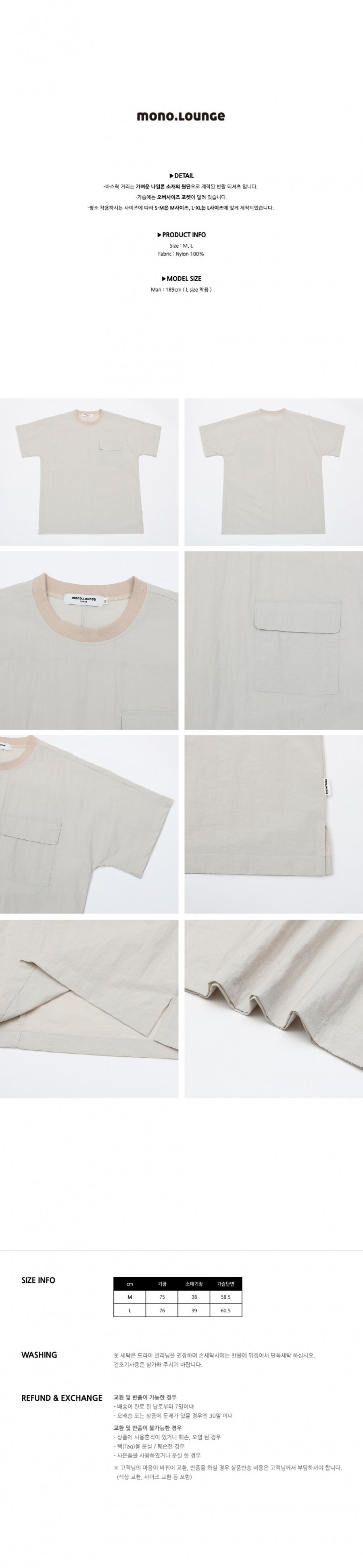 모노라운지(MONOLOUNGE) 크런치 나일론 포켓 티셔츠_베이지