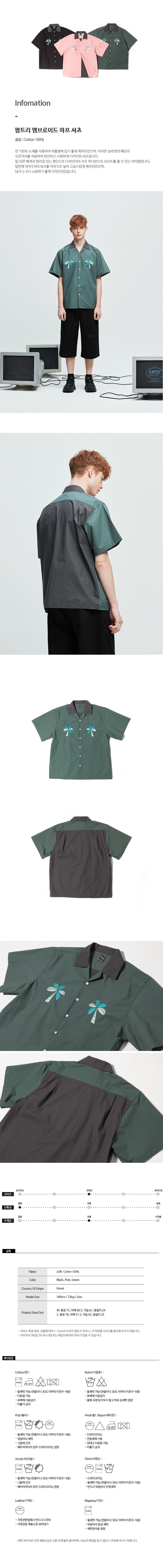어반스터프(URBANSTOFF) USF Palm Tree Half Shirts Green