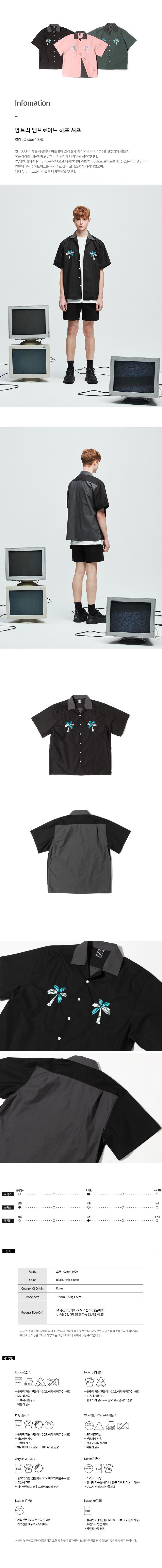 어반스터프(URBANSTOFF) USF Palm Tree Half Shirts Black