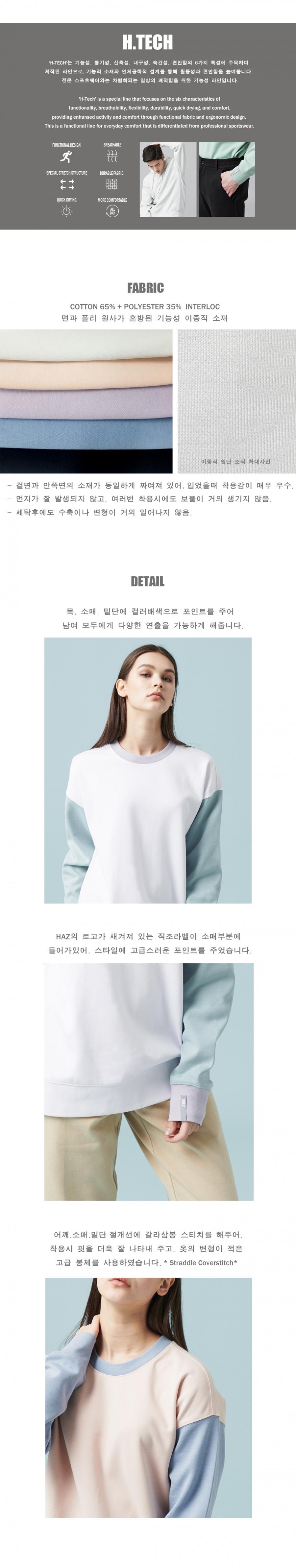 해즈(HAZ) 컬러 블럭 스웨트셔츠 L.GREY