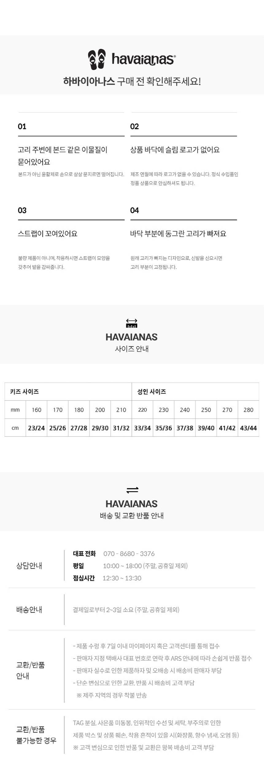 하바이아나스(HAVAIANAS) 코리아공식 플립플롭 슬림 4000030_3BK