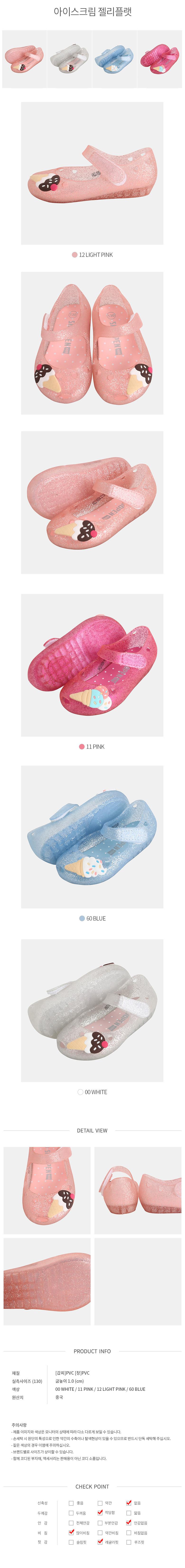 슈펜(SHOOPEN) 아이스크림 젤리 플랫 VKDJ19S04
