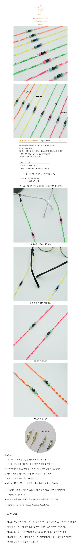 트레쥬(TREAJU) Neon twin ball glasses chain