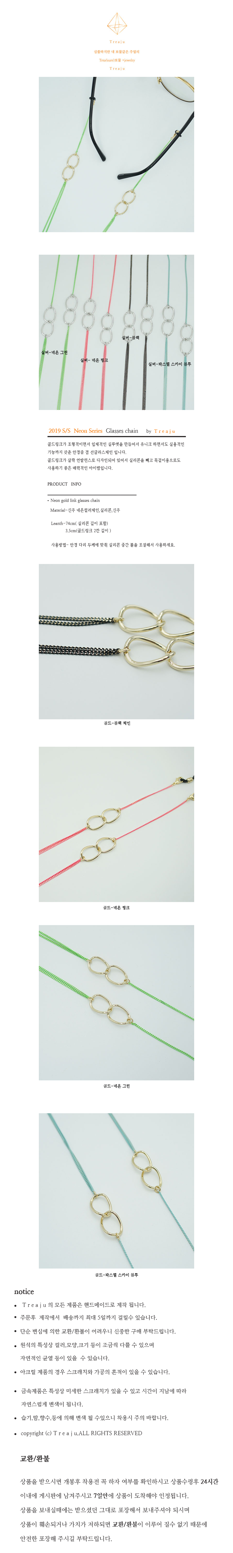 트레쥬(TREAJU) Neon gold link glasses chain