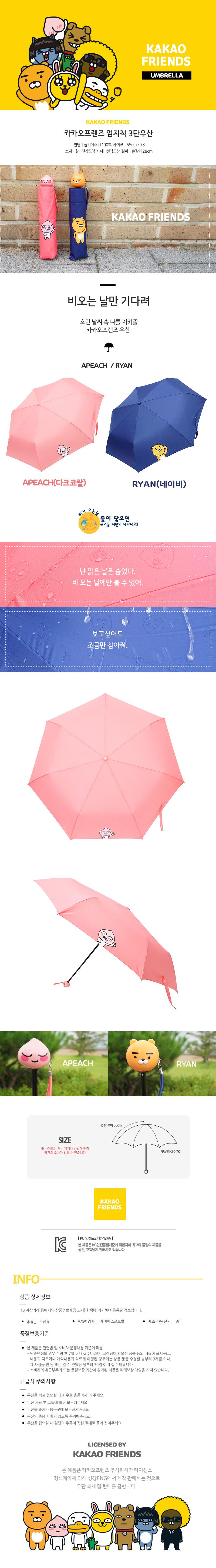 카카오프렌즈(KAKAO FRIENDS) 3단 수동우산 [엄지척]