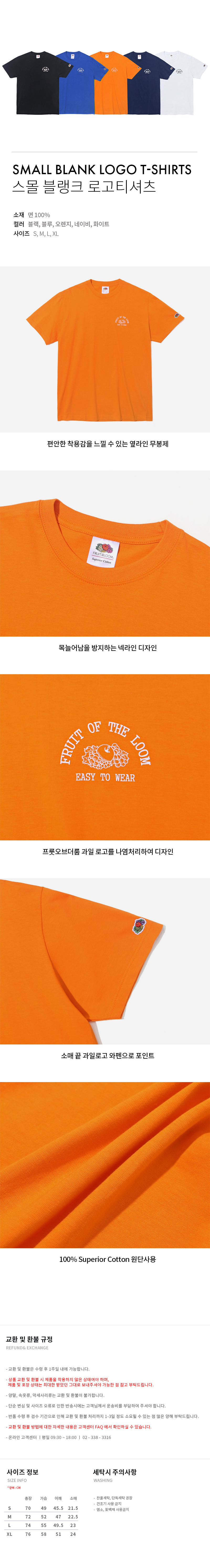 프룻오브더룸(FRUIT OF THE LOOM) SMALL BLANK LOGO T-SHIRTS ORANGE