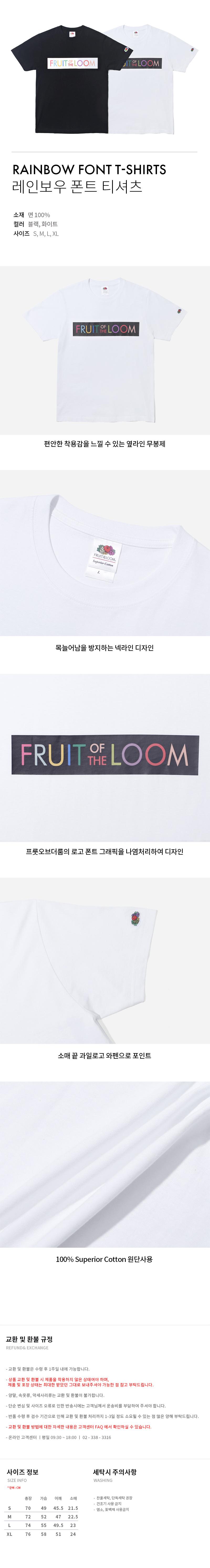 프룻오브더룸(FRUIT OF THE LOOM) RAINBOW FONT T-SHIRTS WHITE
