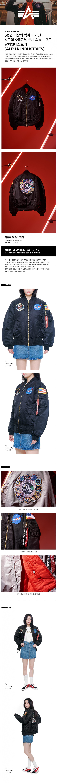 알파 인더스트리(ALPHA INDUSTRIES) 아폴로 MA-1 레귤러핏