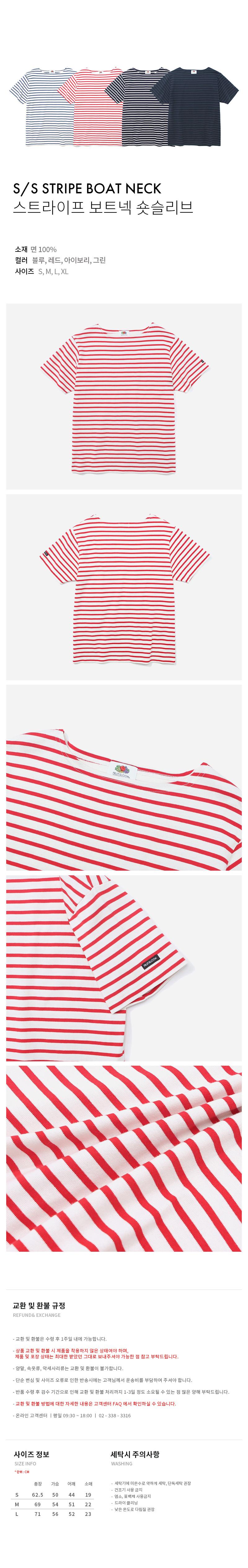 프룻오브더룸(FRUIT OF THE LOOM) S/S STRIPE BOAT NECK RED