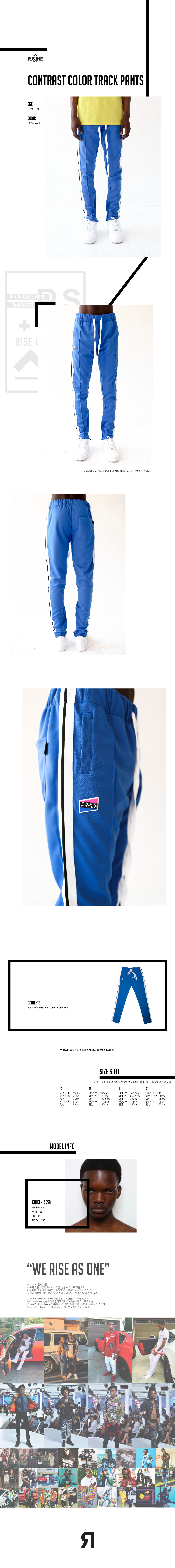 알에스원(R.S.1NE) CONTRAST COLOR TRACK PANTS(BLUEWHITE)