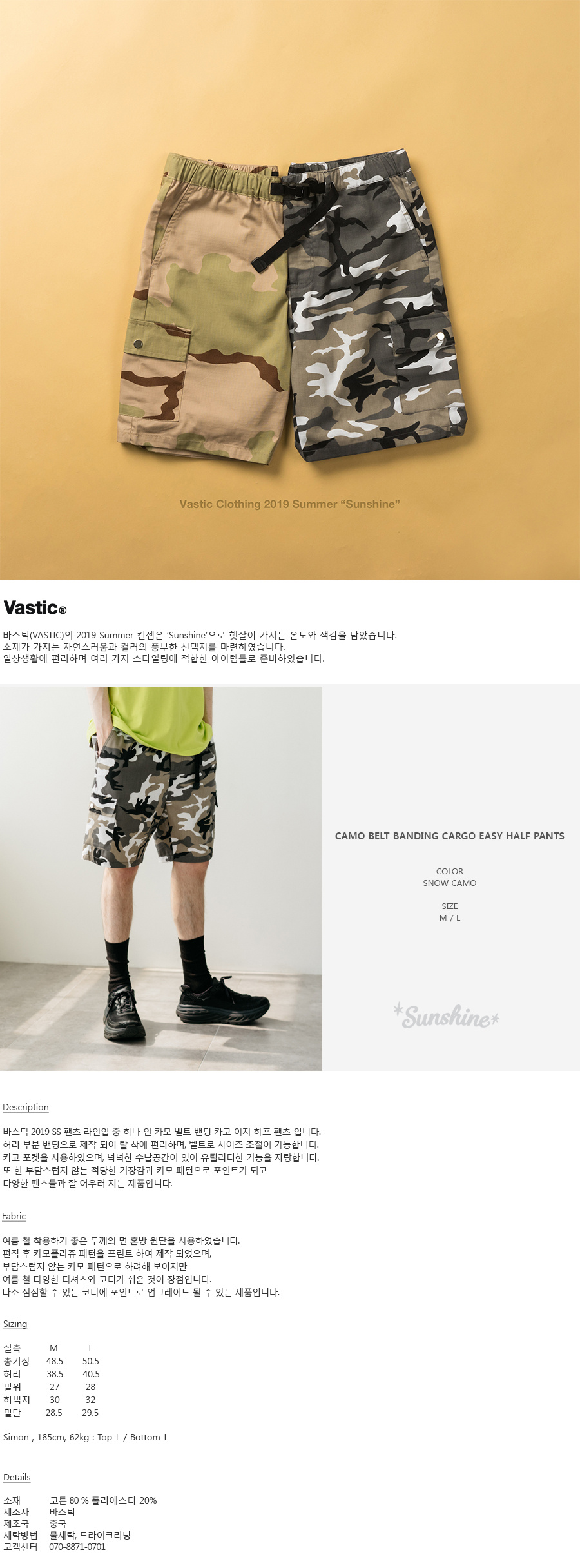 바스틱(VASTIC) 카모 벨트 밴딩 카고 이지 하프 팬츠_스노우 카모