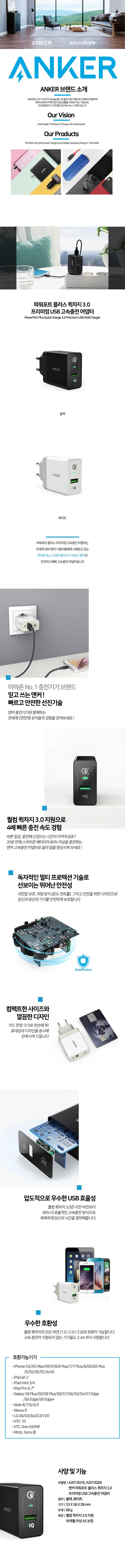 앤커(ANKER) 파워포트 플러스 퀵차지 3.0 프리미엄 USB 고속충전 어댑터