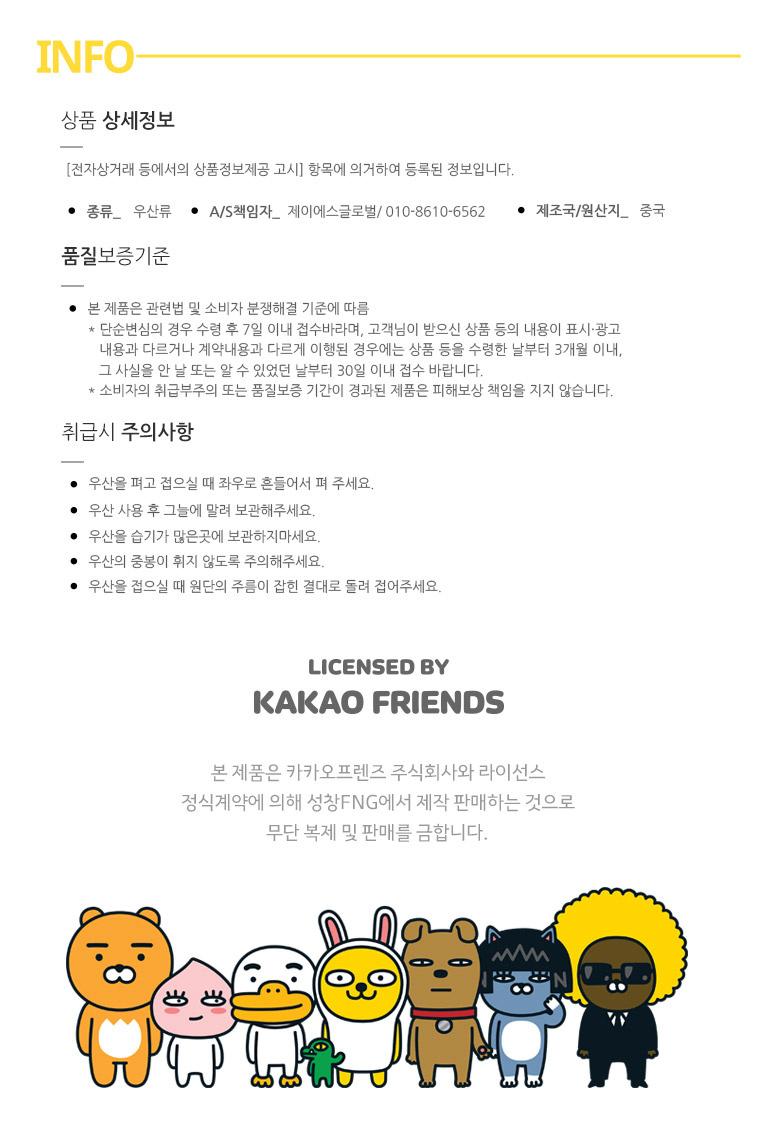 카카오프렌즈(KAKAO FRIENDS) 3단 우양산 [슬림빅포인트]-어피치핑크