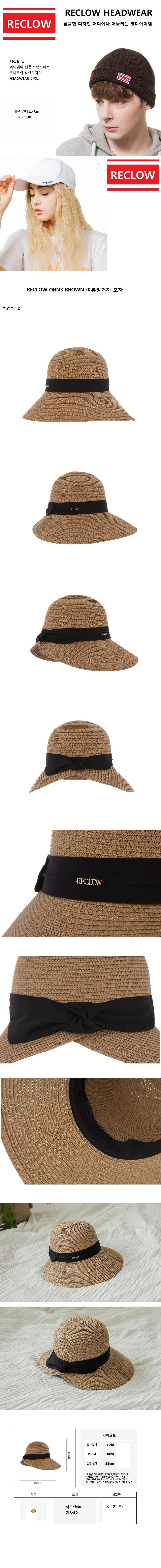 리끌로우(RECLOW) RC ORN3 BROWN 여름 벙거지 모자