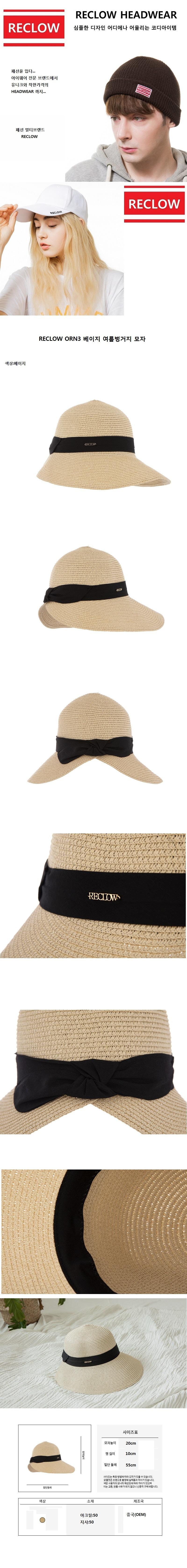 리끌로우(RECLOW) RC OEN3 베이지 여름 벙거지 모자